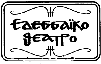 Αποτέλεσμα εικόνας για Εδεσσαϊκό Θέατρο